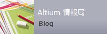 Altium 情報局のイメージ