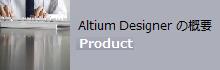 Altium Designerのイメージ
